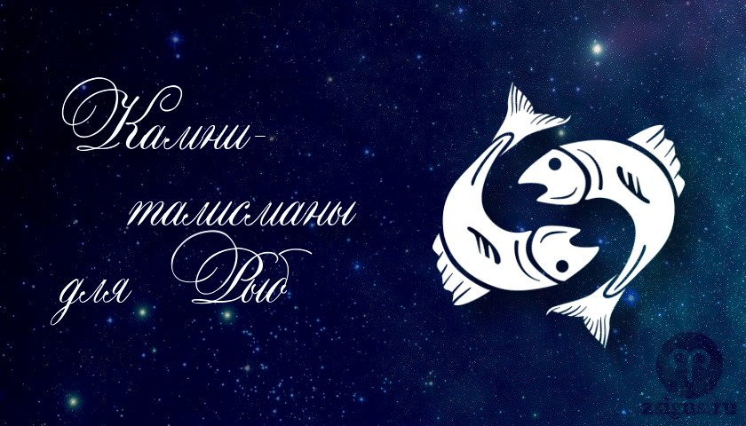 kamni-talismany-ryby