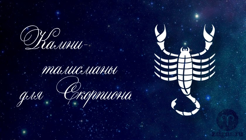 kamni-talismany-skorpion