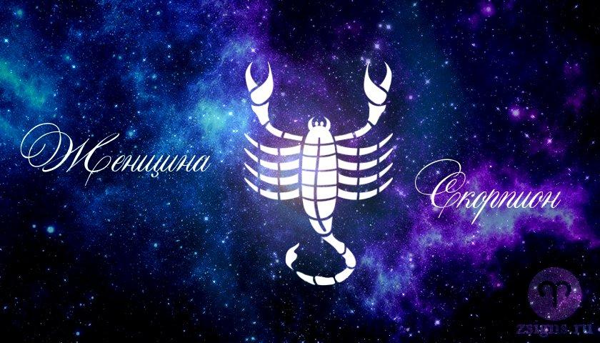 zhenshchina-skorpion