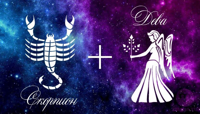 muzhchina-skorpion-zhenshchina-deva-sovmestimost